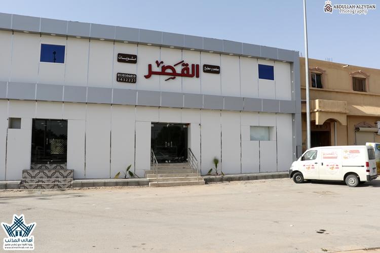 إفتتاح مطاعم القصر بمقره الجديد وعروض مميزة للعملاء بحي الحزم على طريق الملك سلمان