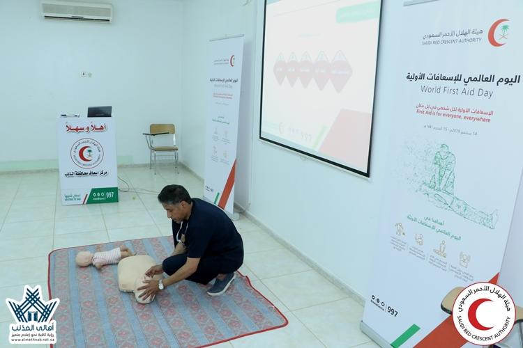 """""""مركز إسعاف المذنب"""" يُقيم دورة تدريبية بمناسبة اليوم العالمي للإسعافات الأولية بمركز التدريب بالمركز للرجال والنساء"""