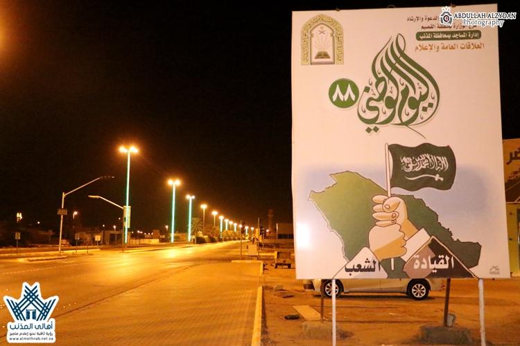 مُحافظة المذنب بشوارعها ومعالمها ودوائرها الحكومية تكتسي اللون الأخضر بمناسبة اليوم الوطني88