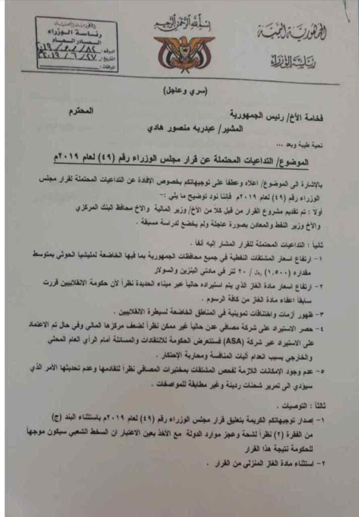 أتهمتهم بمساعدة الحوثيين.. الرئاسة اليمنية: استبعاد معياد وكوادره من منصبه لمخالفات قانونية