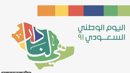أجمل 10 قصائد عن اليوم الوطني السعودي 2021