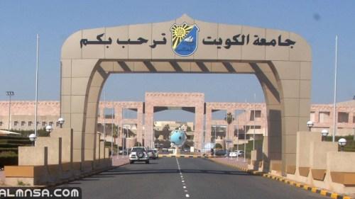 اسماء المقبولين في جامعة الكويت 2021