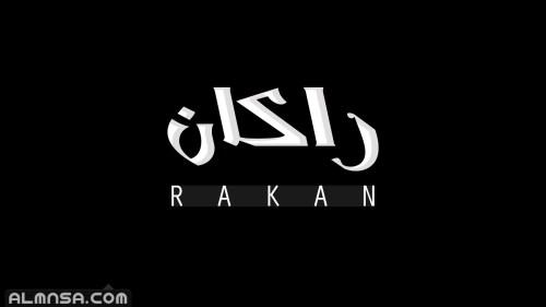 معنى اسم راكان في المعجم وصفات حامله