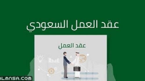 الاستعلام عن عقد عمل موثق في السعودية