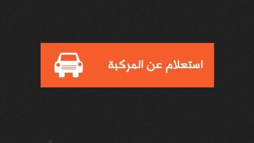 الاستعلام عن مركبة برقم اللوحة قطر 2022