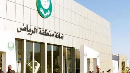التسجيل في امانة الرياض وظائف