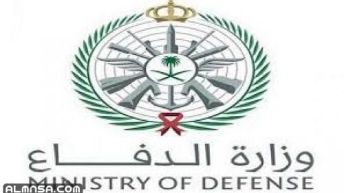 التقديم على وظائف وزارة الدفاع للنساء 1443