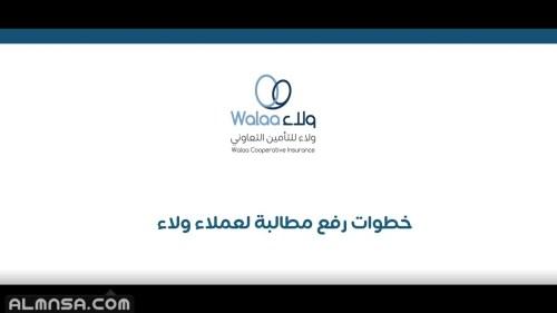 الشركة السعودية المتحدة للتأمين التعاوني ولاء