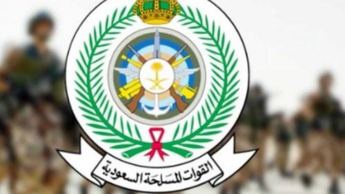 القوات المسلحة السعودية القبول والتسجيل 1443