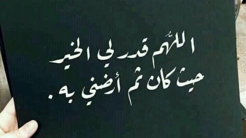 اللهم اكتب لي الخير حيث كان وارضني به