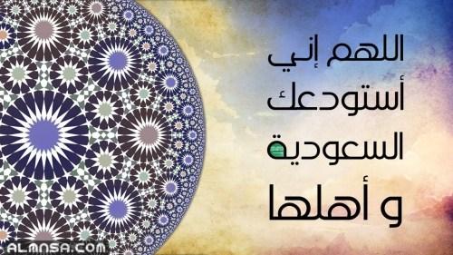 دعاء اللهم احفظ المملكة العربية السعودية مكتوب