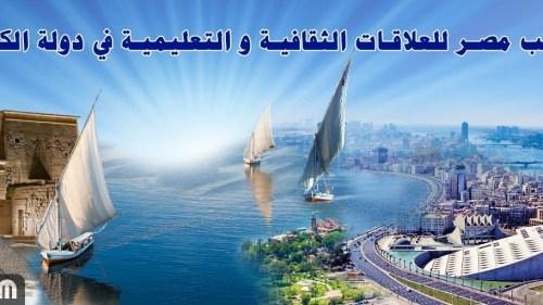 الملحق الثقافي المصري في الكويت حجز موعد