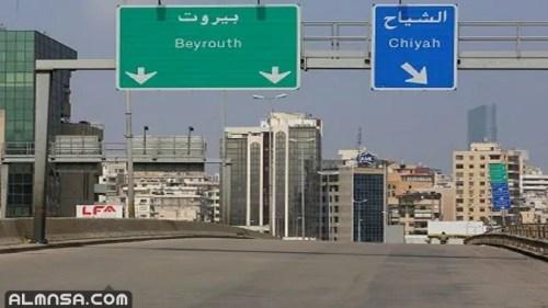 اين تقع منطقة الشياح بيروت