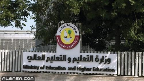 اين مدرستي وزارة التعليم بقطر