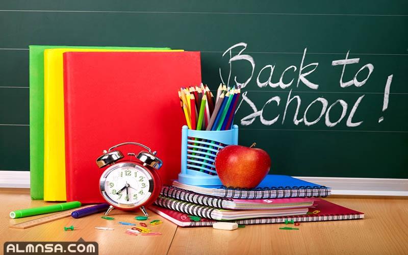 صور عن العام الدراسي الجديد 1443