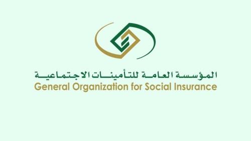 التحقق من الإشتراك في نظام التأمينات الاجتماعية