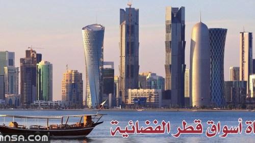 تردد قناة أسواق قطر Aswaq Qatar الجديد على نايل سات