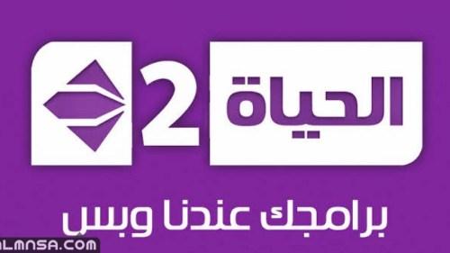 تردد قناة الحياة 2 الجديد Alhayah 2 نايل سات وعرب سات