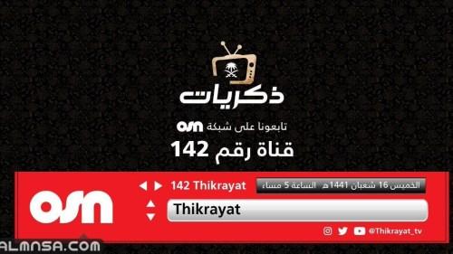 تردد قناة ذكريات الجديد 2022 Thikrayat TV