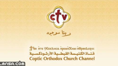 تردد قناة سي تي في CTV المسيحية على النايل سات وهوت بيرد