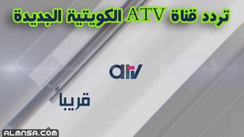 تردد قناة atv الكويتية 2021