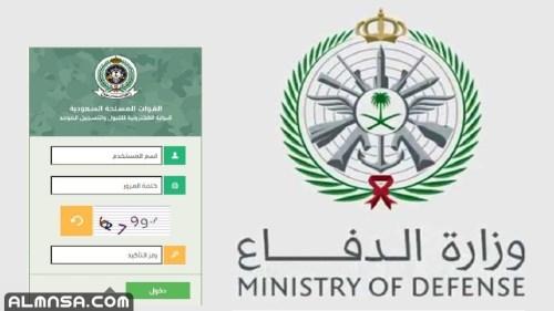 تسجيل الدخول القوات المسلحة 1443
