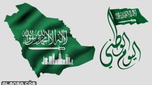 تقرير عن اليوم الوطني للمملكة العربية السعودية