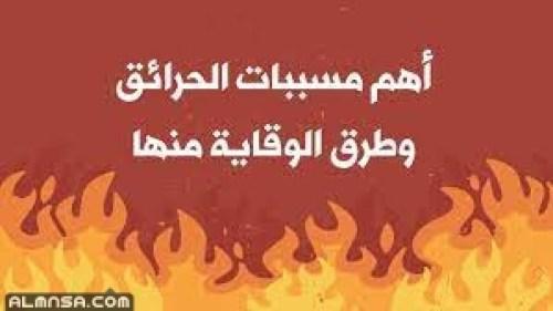 من اهم اسباب الحرائق