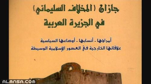 جازان المخلاف السليماني في الجزيرة العربية PDF