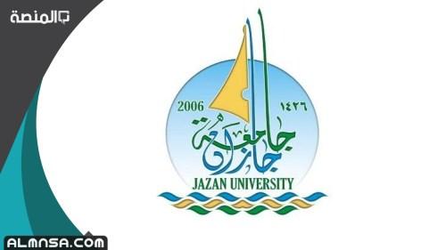 جامعة جازان النظام الأكاديمي للطلاب 1443