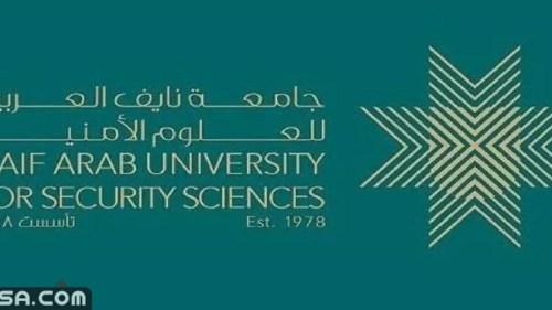 جامعة نايف للعلوم الأمنية شروط القبول