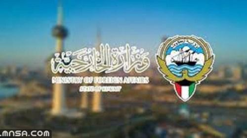 حجز موعد الخارجية الكويتية برج التحرير