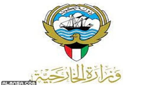 حجز موعد وزارة الخارجية الكويتية الشويخ 2021