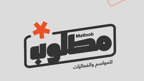 رابط التسجيل في منصة مطلوب موسم الرياض