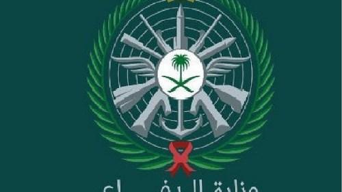 رابط التقديم على وزارة الدفاع 1443