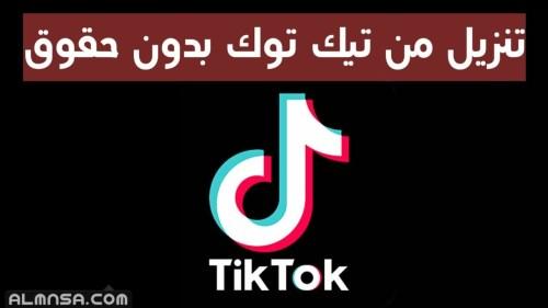 رابط تحميل من تيك توك بدون حقوق