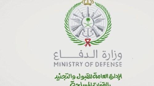 رقم الادارة العامة للقبول والتجنيد بالقوات المسلحة الموحد