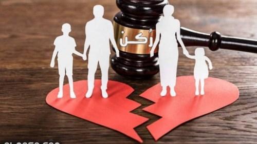 شروط الطلاق في المحكمة السعودية 1443 الجديدة