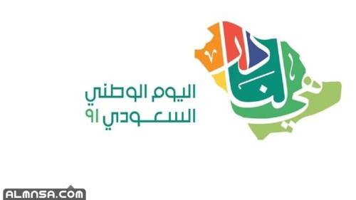 شعار هي لنا دار هوية اليوم الوطني السعودي الـ 91