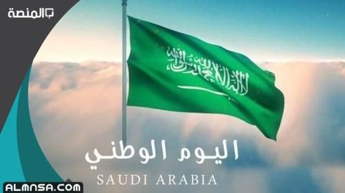 صور اليوم الوطني السعودي 2021