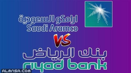 طريقة الاكتتاب في بنك الرياض