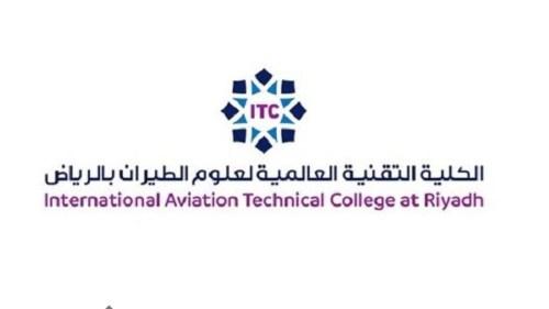 طريقة التسجيل في الكلية التقنية العالمية لعلوم الطيران
