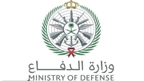 طريقة التقديم على وزارة الدفاع