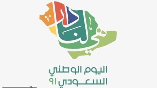 عبارات عن اليوم الوطني السعودي 1443