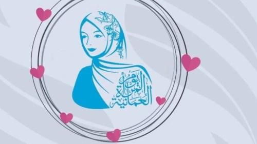 عبارات عن يوم المرأة العمانية