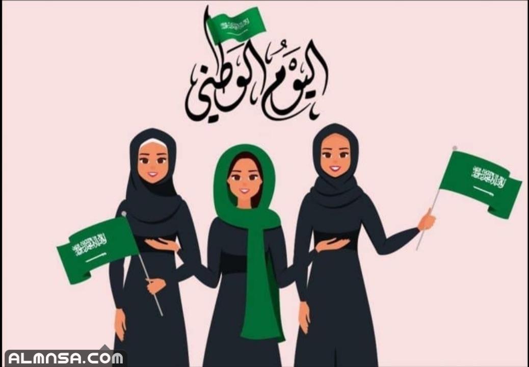 عبارات لليوم الوطني السعودي 91