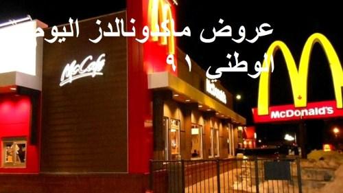 عروض ماكدونالدز اليوم الوطني 91