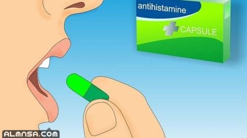علاج حالات الحساسية نستعمل مضادات