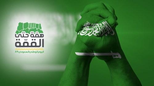 فعاليات اليوم الوطني 91 ابها