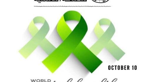 كلام عن اليوم العالمي للصحة النفسية